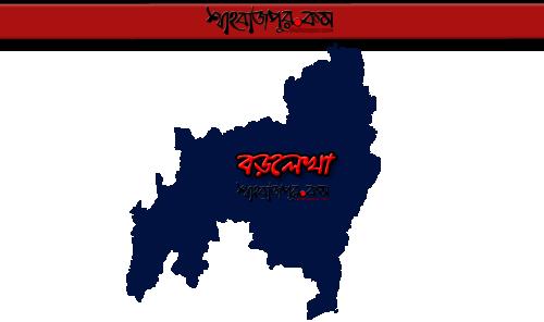 শাহবাজপুরডটকম-এ সংবাদ প্রকাশ: বড়লেখায় স্কুলের স্লিপ বরাদ্দ উত্তোলনে জালিয়াতি ও আত্মসাতের সত্যতা মিলেছে