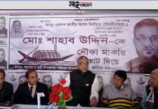 উন্নয়নের স্বার্থে নৌকায় ভোট চাইলেন হুইপ শাহাব উদ্দিন