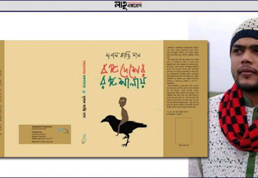 বই মেলায় কবি মৃণাল কান্তি দাসের কাব্যগ্রন্থ 'বঙ্গদেশের রঙ্গশালায়'