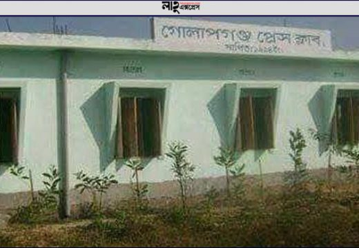 গোলাপগঞ্জ প্রেসক্লাবের কমিটি বিলুপ্ত: আহবায়ক কমিটি গঠন