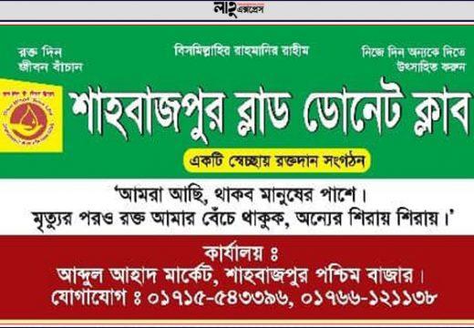 শাহবাজপুর ব্লাড ডোনেট ক্লাব'র 'ফ্রি ব্লাড গ্রুপ ক্যাম্পেইন' বৃহস্পতিবার