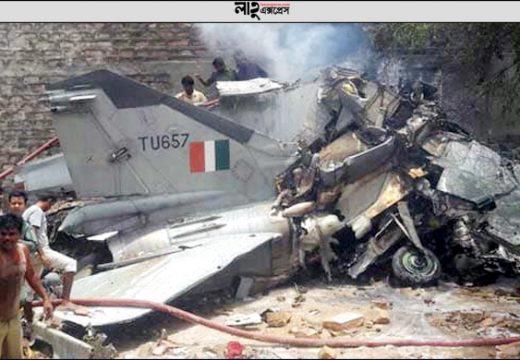 ভারতীয় বিমান বাহিনীর মিগ-২৭ যুদ্ধবিমান বিধ্বস্ত