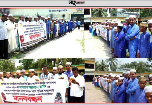 নুসরাতের হত্যাকারীদের শাস্তির দাবিতে গোলাপগঞ্জে মীরগঞ্জ এমআই দাখিল মাদ্রাসার মানববন্ধন নিজস্ব প্রতিবেদক, গোলাপগঞ্জ: