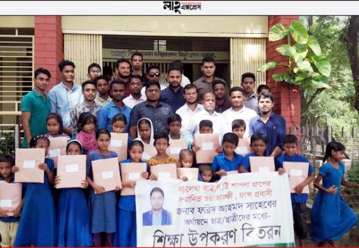 বড়লেখায় আইসিটি শাপলা গ্রুপের শিক্ষা উপকরণ বিতরণ সংবাদ বিজ্ঞপ্তি