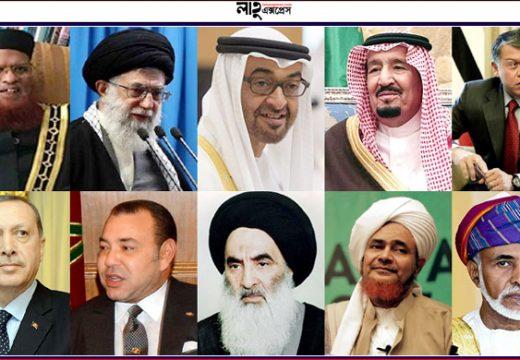 বিশ্বসেরা ১০ মুসলিম ব্যক্তিত্ব নির্বাচিত হলেন যারা