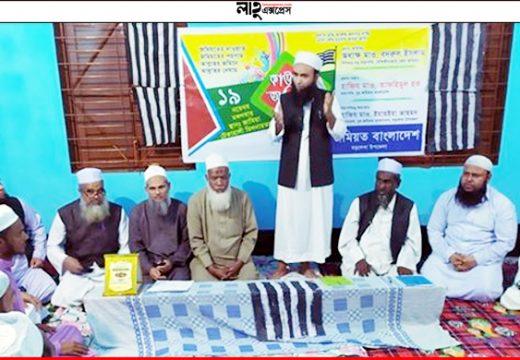 বড়লেখা উপজেলা যুব জমিয়তের কাউন্সিল সম্পন্ন