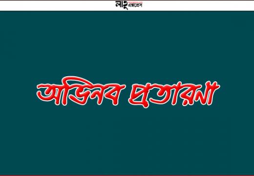 জুড়ীতে পরিবেশ মন্ত্রী শাহাব উদ্দিনের পিএস পরিচয়ে হজে পাঠানোর নামে অভিনব প্রতারণা