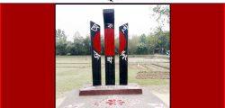 গোলাপগঞ্জে অধিকাংশ শিক্ষা প্রতিষ্ঠানে নেই শহীদ মিনার