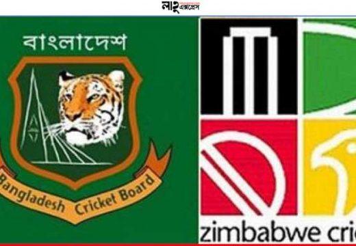 বাংলাদেশ-জিম্বাবুয়ে টেস্টের সর্বনিম্ম টিকিট ৫০ টাকায়