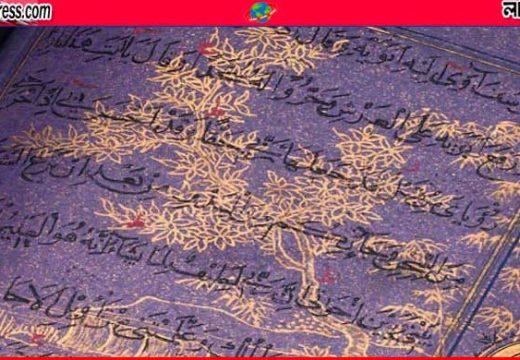 লন্ডনে ৭৩ কোটি টাকায় বিক্রি হলো কোরআনের বিরল পাণ্ডুলিপি