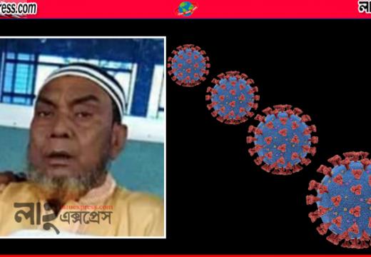 গোলাপগঞ্জে করোনায় বৃদ্ধের মৃত্যু নিজস্ব প্রতিবেদক, গোলাপগঞ্জ ::