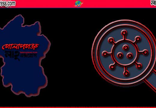 গোলাপগঞ্জে করোনা মুক্ত আরও ৭ জন, মোট ৯০ নিজস্ব প্রতিবেদক, গোলাপগঞ্জ ::