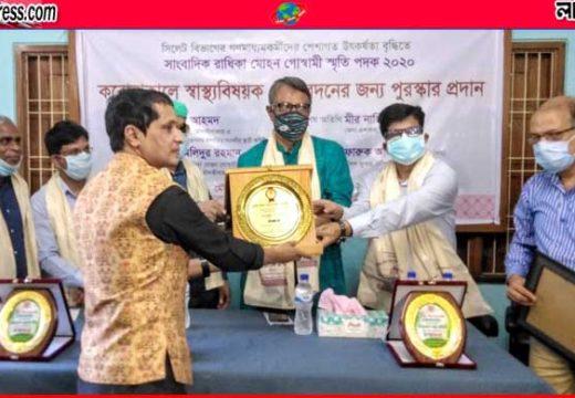 মৌলভীবাজারে সাংবাদিক রাধিকা মোহন গোস্বামী স্মৃতি পদক প্রদান