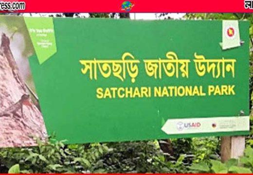 চুনারুঘাটের সাতছড়ি জাতীয় উদ্যান খুলে দেওয়া হচ্ছে রোববার