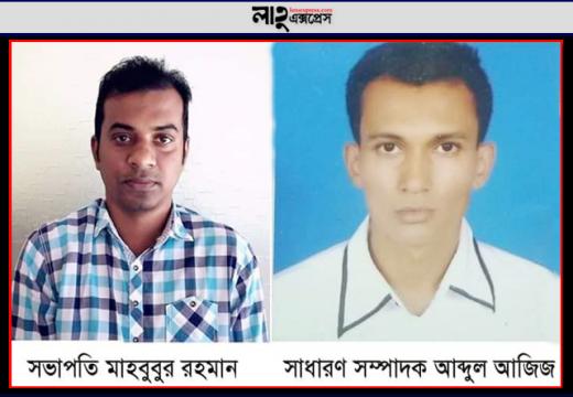 গোলাপগঞ্জ পৌর প্রেসক্লাবের কমিটি গঠন: সভাপতি মাহবুব, সম্পাদক আজিজ নিজস্ব প্রতিবেদক, গোলাপগঞ্জ: