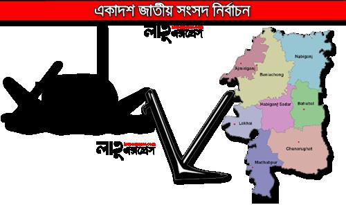 হবিগঞ্জের ৪টি আসনের ৩টি আসনেই নৌকার সঙ্গে লাঙল ডেস্ক রিপোর্ট