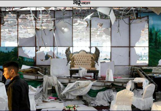 আফগানিস্তানে বিয়ের অনুষ্ঠানে আত্মঘাতী হামলা, নিহত ৬৩ খবর: রয়টার্স