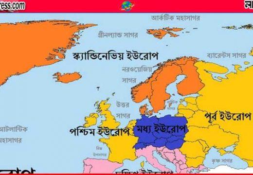 ইউরোপে সুযোগ খুঁজছে বাংলাদেশ খবর: বাংলা ট্রিবিউন