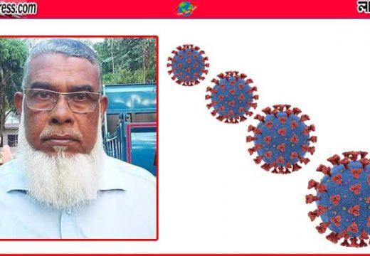 গোলাপগঞ্জে করোনায় আক্রান্ত আ'লীগের সভাপতি ও সাবেক চেয়ারম্যান বদরুল হকের মৃত্যু নিজস্ব প্রতিবেদক, গোলাপগঞ্জ ::