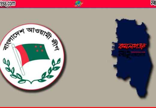 ১০ মাসেও হয়নি কমলগঞ্জ উপজেলা আওয়ামী লীগের পূর্ণাঙ্গ কমিটি নিজস্ব সংবাদদাতা, কমলগঞ্জ ::