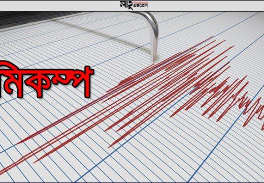 ভূমিকম্পে কেঁপে ওঠলো সিলেট ডেস্ক রিপোর্ট