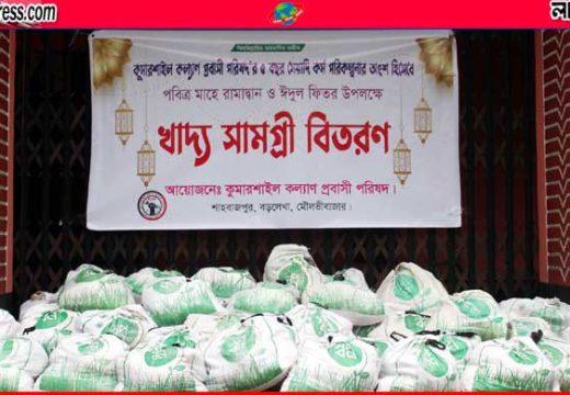 কুমারশাইল কল্যাণ প্রবাসী পরিষদ'র খাদ্য সামগ্রী বিতরণ