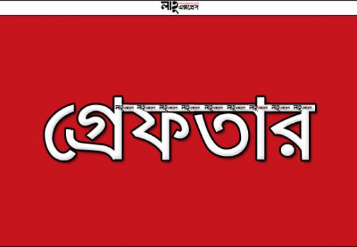 বড়লেখায় শিক্ষক আপ্তাব উদ্দিন হত্যাকাণ্ড : আরেক আসামি গ্রেপ্তার