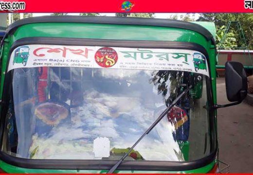 মৌলভীবাজারে গাড়িতে স্টিকার বাণিজ্য রমরমা